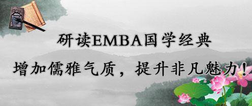 研读EMBA国学经典,增加儒雅气质,提升非凡魅力!