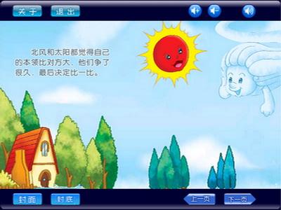 故事:小太阳找兔子武汉动物园欺负大熊猫图片