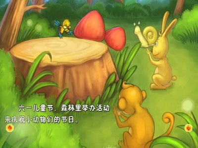 森林里的小动物分享展示