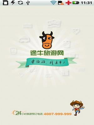 途牛旅游_生活_e本网_e人e本官方网站