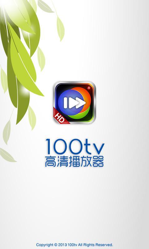 適用于Android的100TV高清播放器v4.3.1