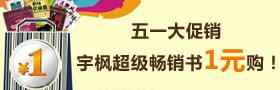 五一大促销,宇枫超级畅销书1元购!