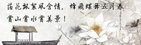 落花飘絮风含情,蜂飞蝶舞五月春,赏山赏水赏美景!