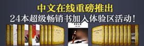 中文在线重磅推出,24本超级畅销书加入体验区