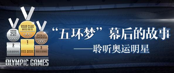 """""""五环梦""""幕后的故事——聆听奥运明星"""