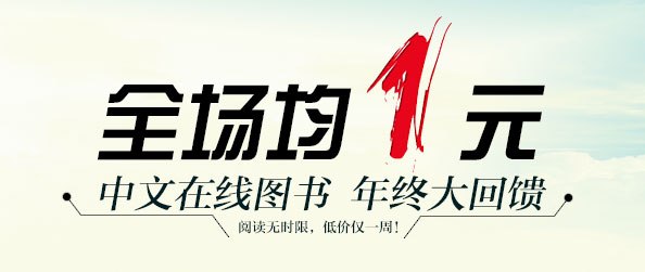 中文在线图书年终大回馈