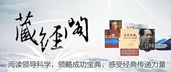 藏经阁:经典即力量